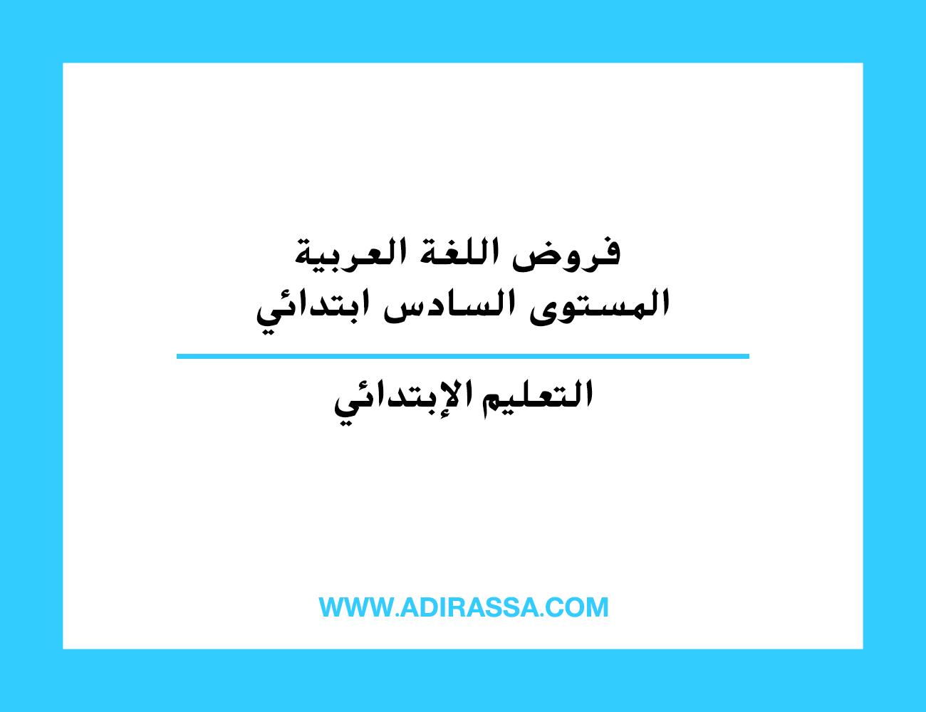 فروض اللغة العربية المستوى السادس ابتدائي في المدرسة المغربية