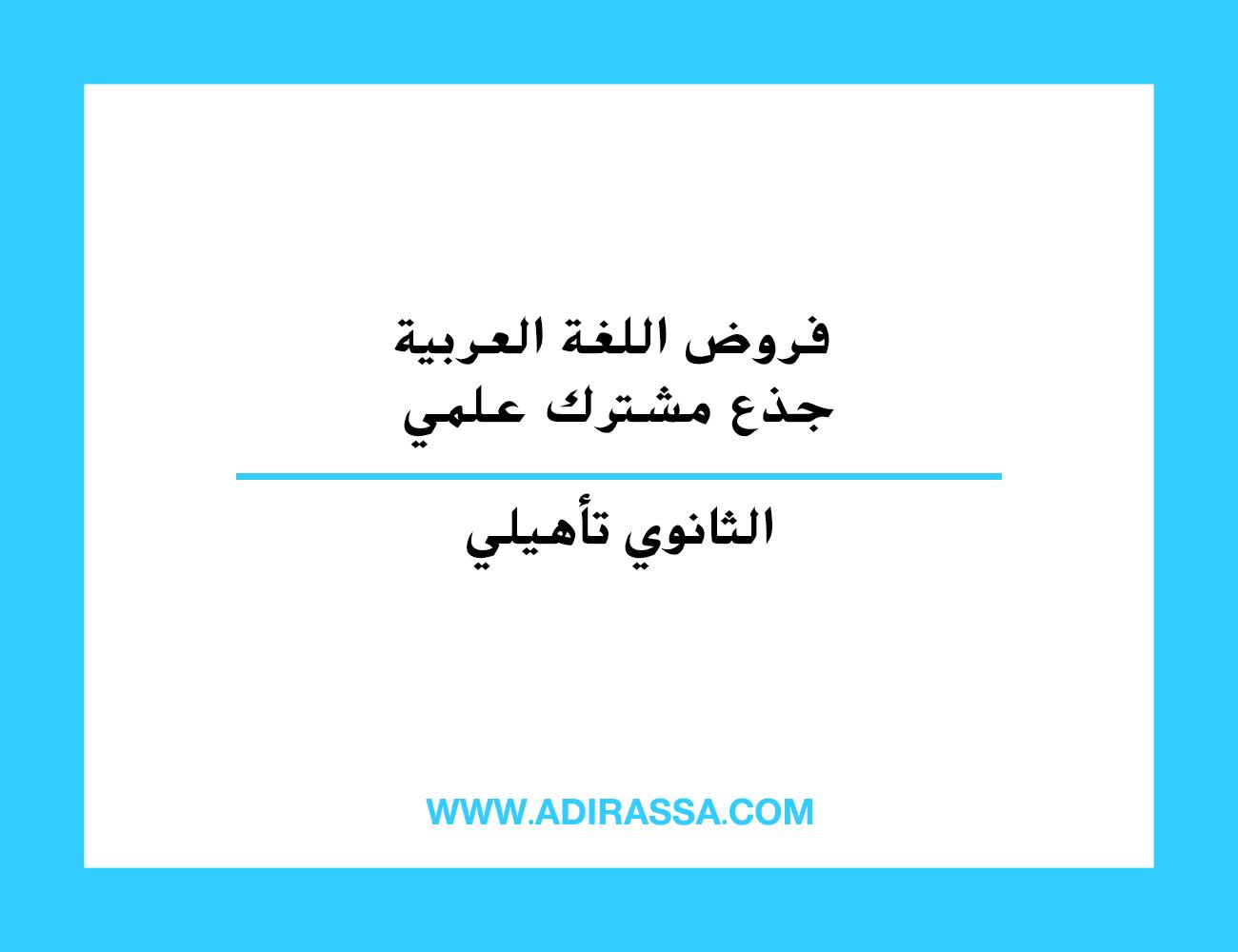 فروض اللغة العربية جذع مشترك علمي الخاصة بالدراسة بالتعليم الثانوي تأهيلي
