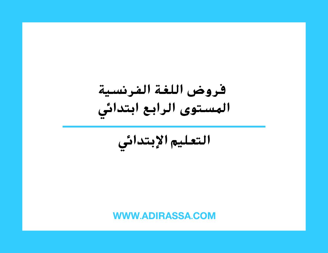 فروض اللغة الفرنسية المستوى الرابع ابتدائي في المدرسة المغربية