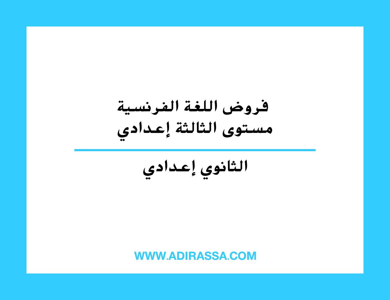 فروض اللغة الفرنسية مستوى الثالثة إعدادي المقررة في المدرسة المغربية