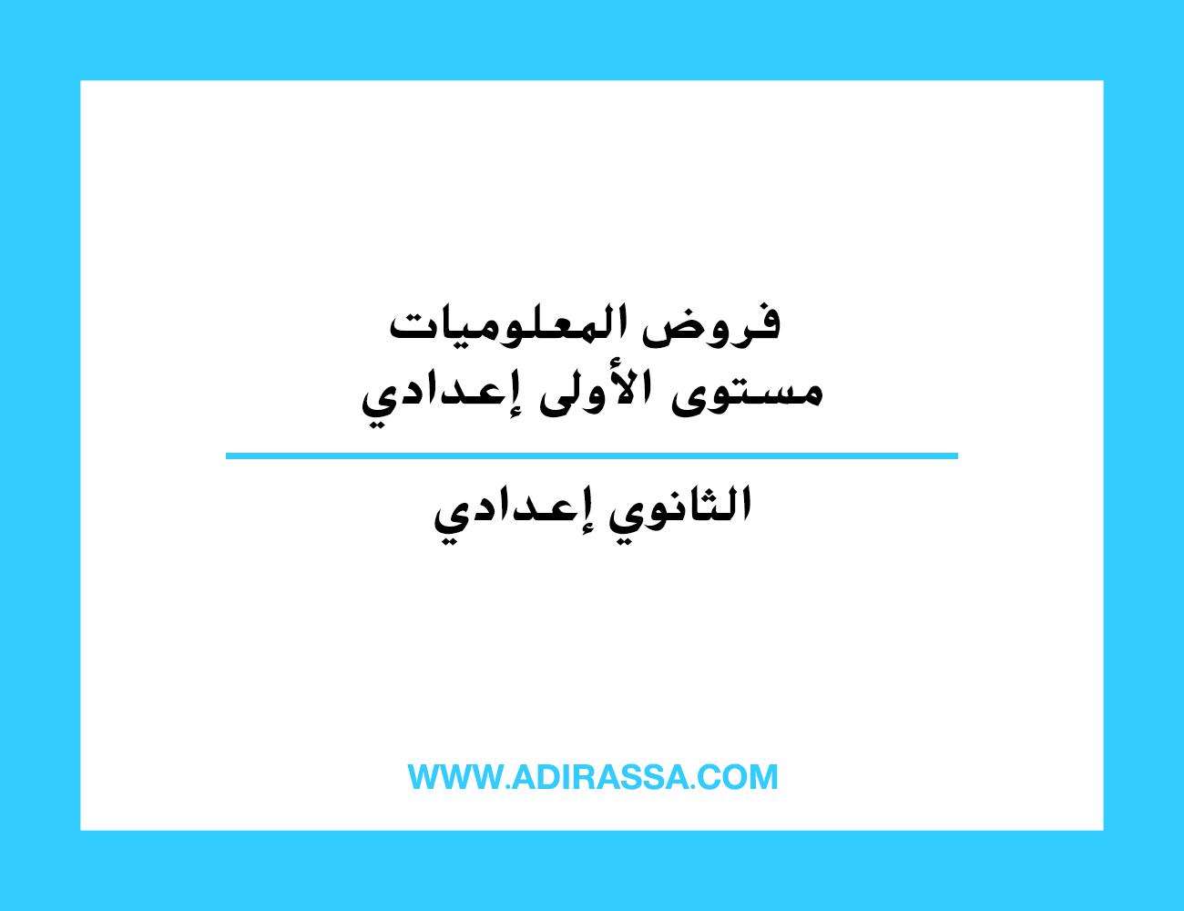فروض المعلوميات مستوى الأولى إعدادي المقررة في المدرسة المغربية