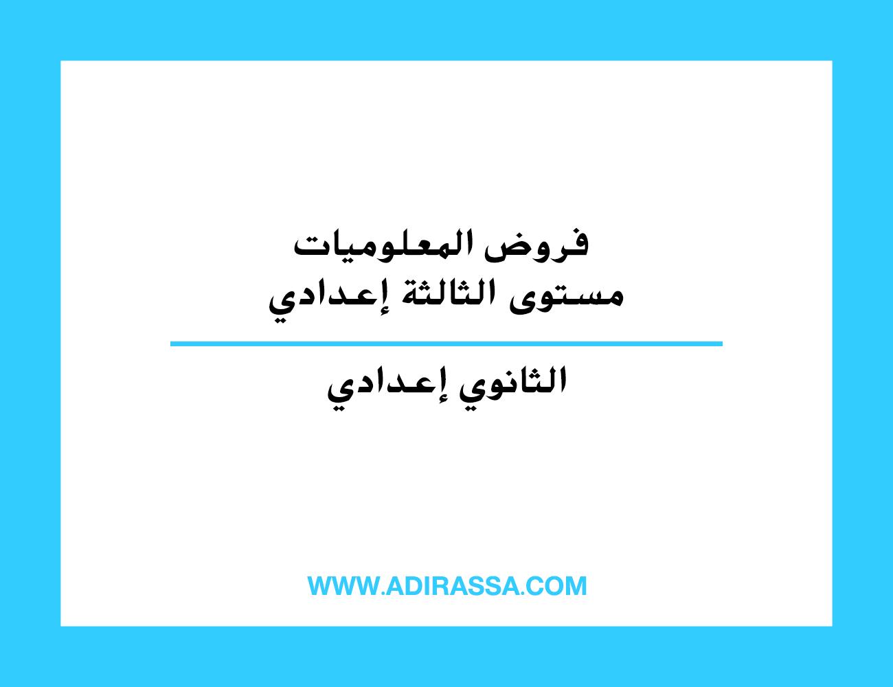 فروض المعلوميات مستوى الثالثة إعدادي المقررة في المدرسة المغربية