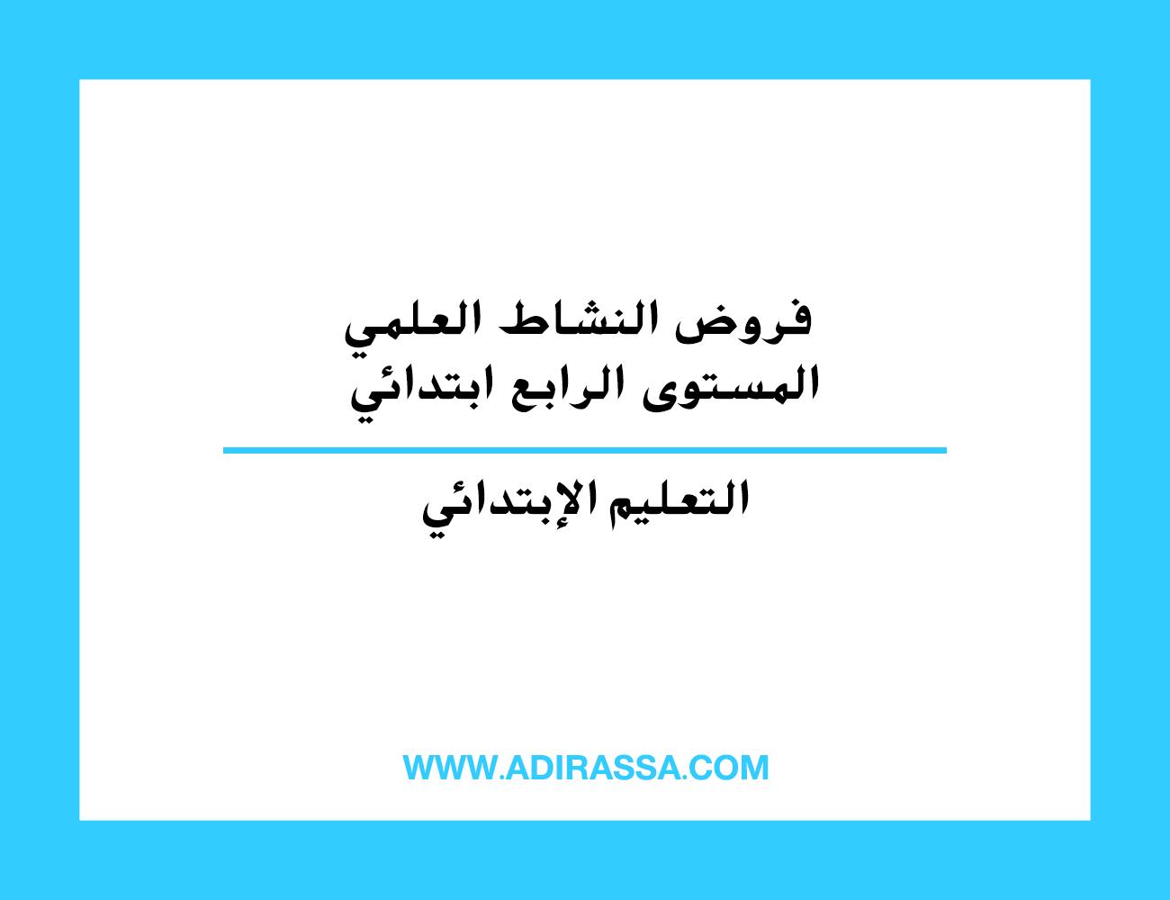 فروض النشاط العلمي المستوى الرابع ابتدائي في المدرسة المغربية