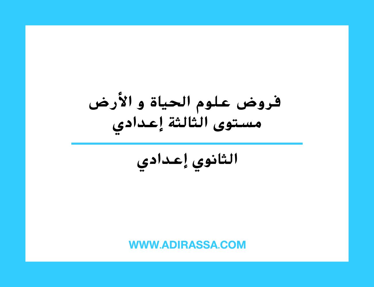 فروض علوم الحياة و الأرض مستوى الثالثة إعدادي المقررة في المدرسة المغربية