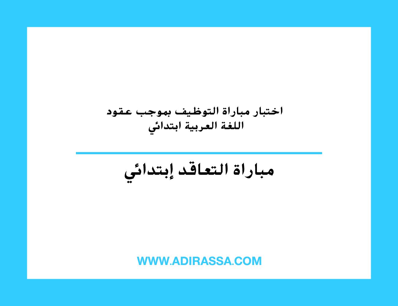 اختبار مباراة التوظيف بموجب عقود اللغة العربية ابتدائي