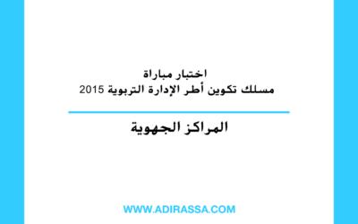 مسلك تكوين أطر الإدارة التربوية 2015 مباراة ولوج المراكز الجهوية