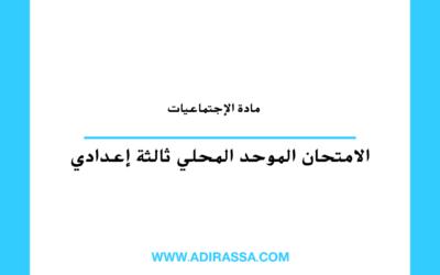 الامتحان الموحد المحلي مادة الإجتماعيات ثالثة إعدادي بالمدرسة المغربية