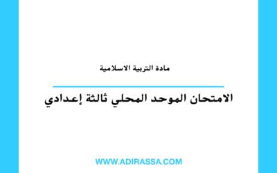 الامتحان الموحد المحلي التربية الاسلامية ثالثة إعدادي بالمدرسة المغربية