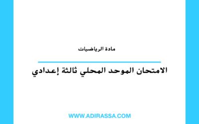 الامتحان الموحد المحلي مادة الرياضيات ثالثة إعدادي بالمدرسة المغربية