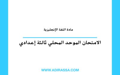 الامتحان الموحد المحلي اللغة الإنجليزية ثالثة إعدادي بالمدرسة المغربية