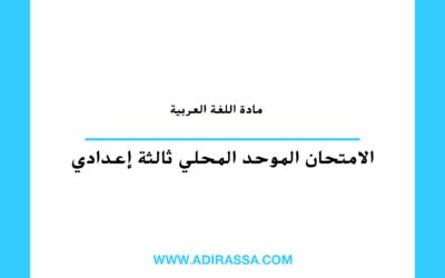 الامتحان الموحد المحلي مادة اللغة العربية ثالثة إعدادي بالمدرسة المغربية