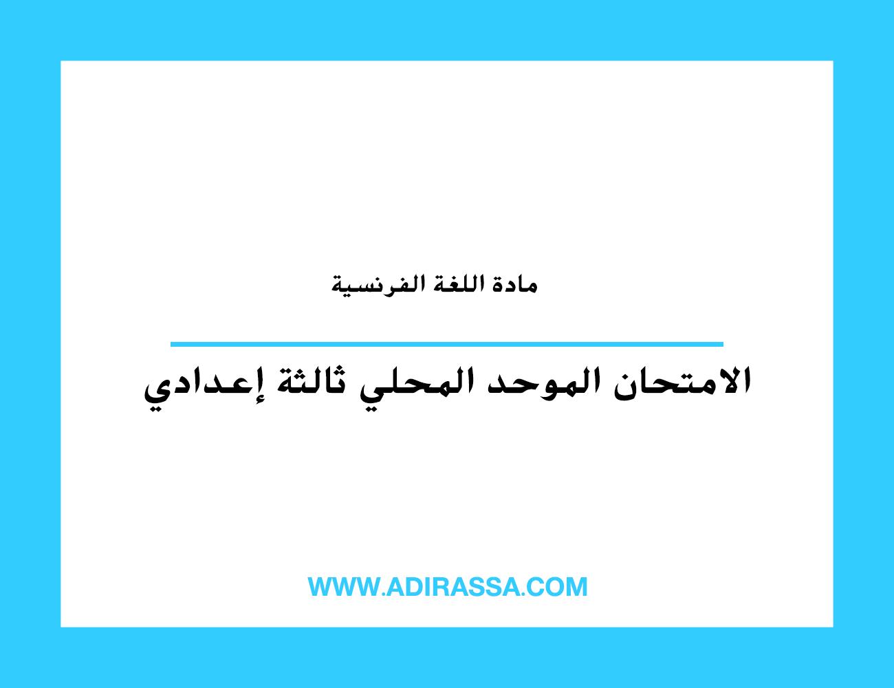 الامتحان الموحد المحلي مادة اللغة الفرنسية ثالثة إعدادي بالمدرسة المغربية