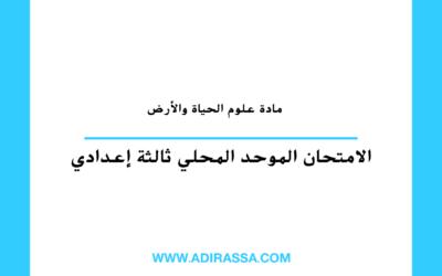الامتحان الموحد المحلي علوم الحياة والأرض ثالثة إعدادي بالمدرسة المغربية