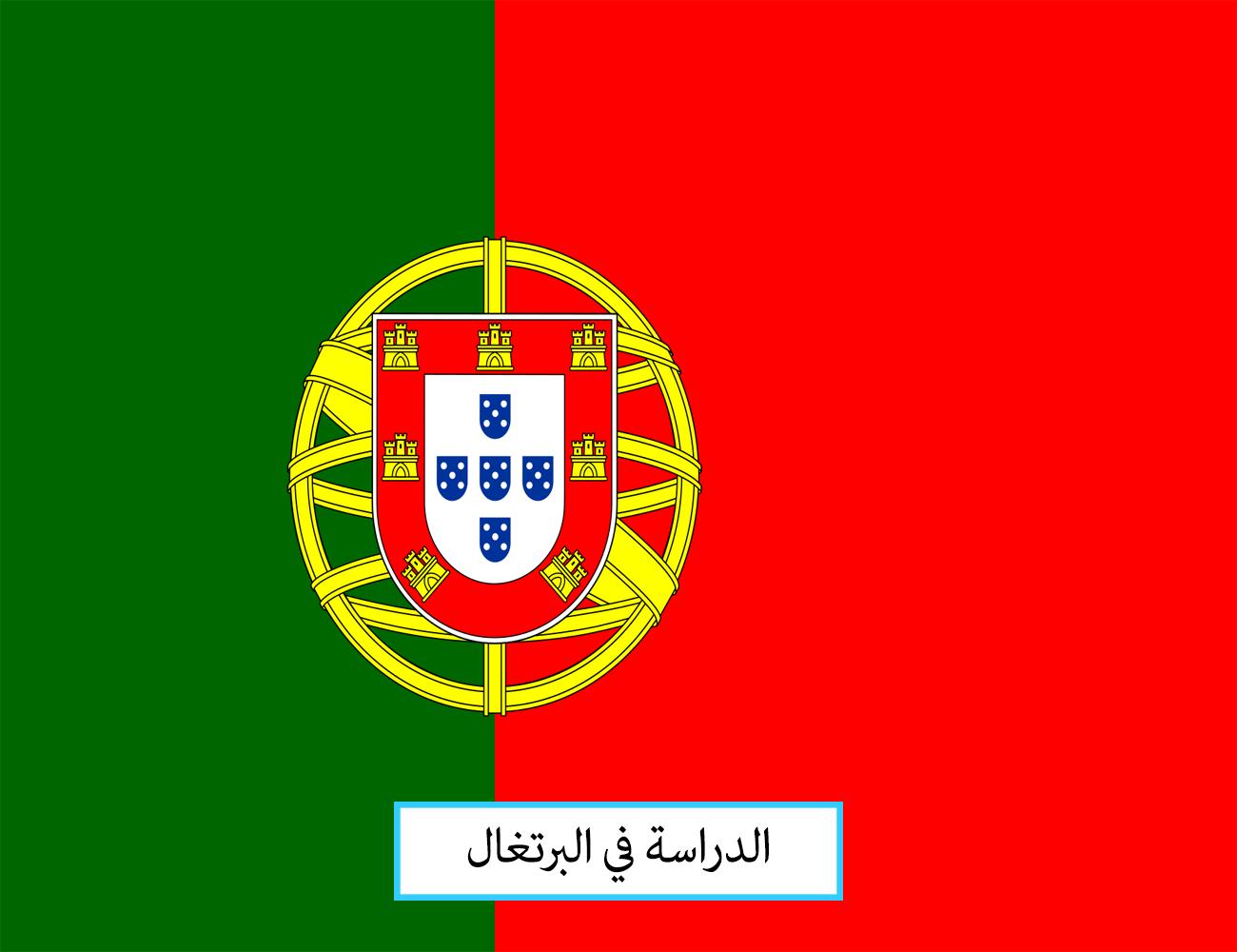 الدراسة في البرتغال للمغاربة بوابة للانفتاح على بلد دينامكي وسياحي