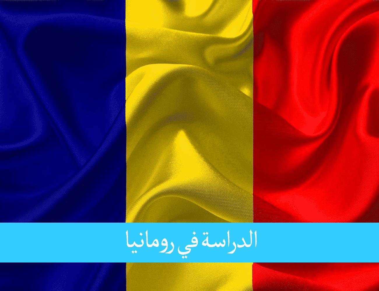 الدراسة في رومانيا للمغاربة بلد التقاليد العريقة والتحصيل العلمي