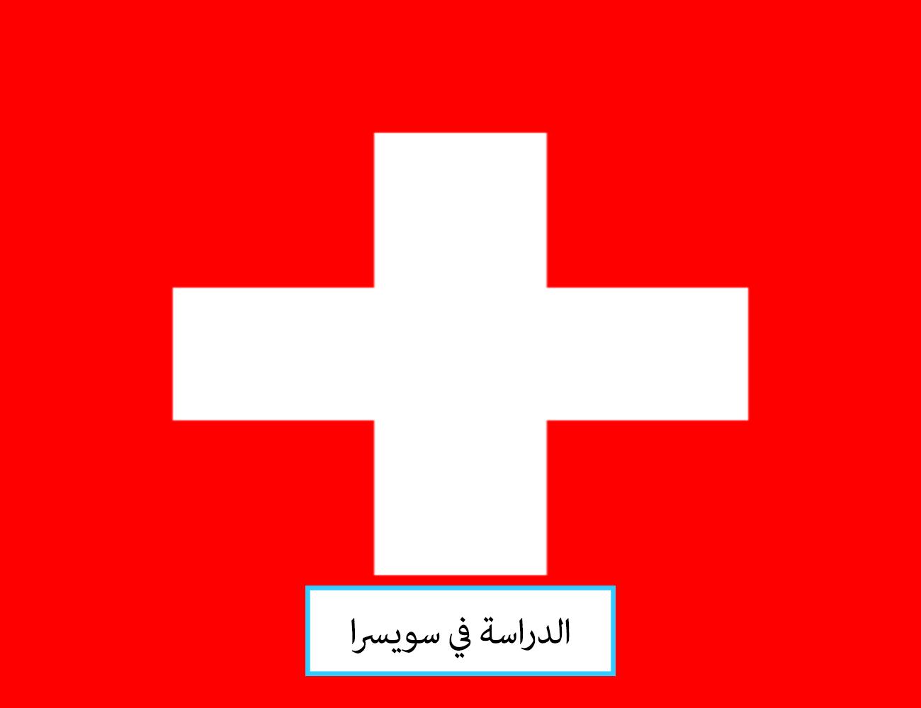 الدراسة في سويسرا للمغاربة ضمان اكتشاف مزيج الثقافة واللغة