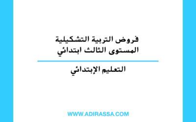 فروض التربية التشكيلية المستوى الثالث ابتدائي في مقررات المدرسة المغربية