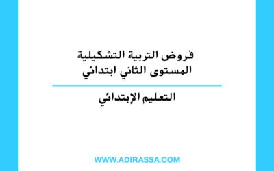 فروض التربية التشكيلية المستوى الثاني ابتدائي في مقررات المدرسة المغربية