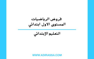 فروض الرياضيات المستوى الاول ابتدائي في مقررات المدرسة المغربية