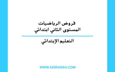فروض الرياضيات المستوى الثاني ابتدائي في مقررات المدرسة المغربية