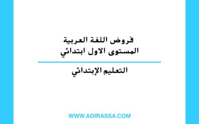 فروض اللغة العربية المستوى الاول ابتدائي في مقررات المدرسة المغربية