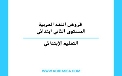 فروض اللغة العربية المستوى الثاني ابتدائي في مقررات المدرسة المغربية
