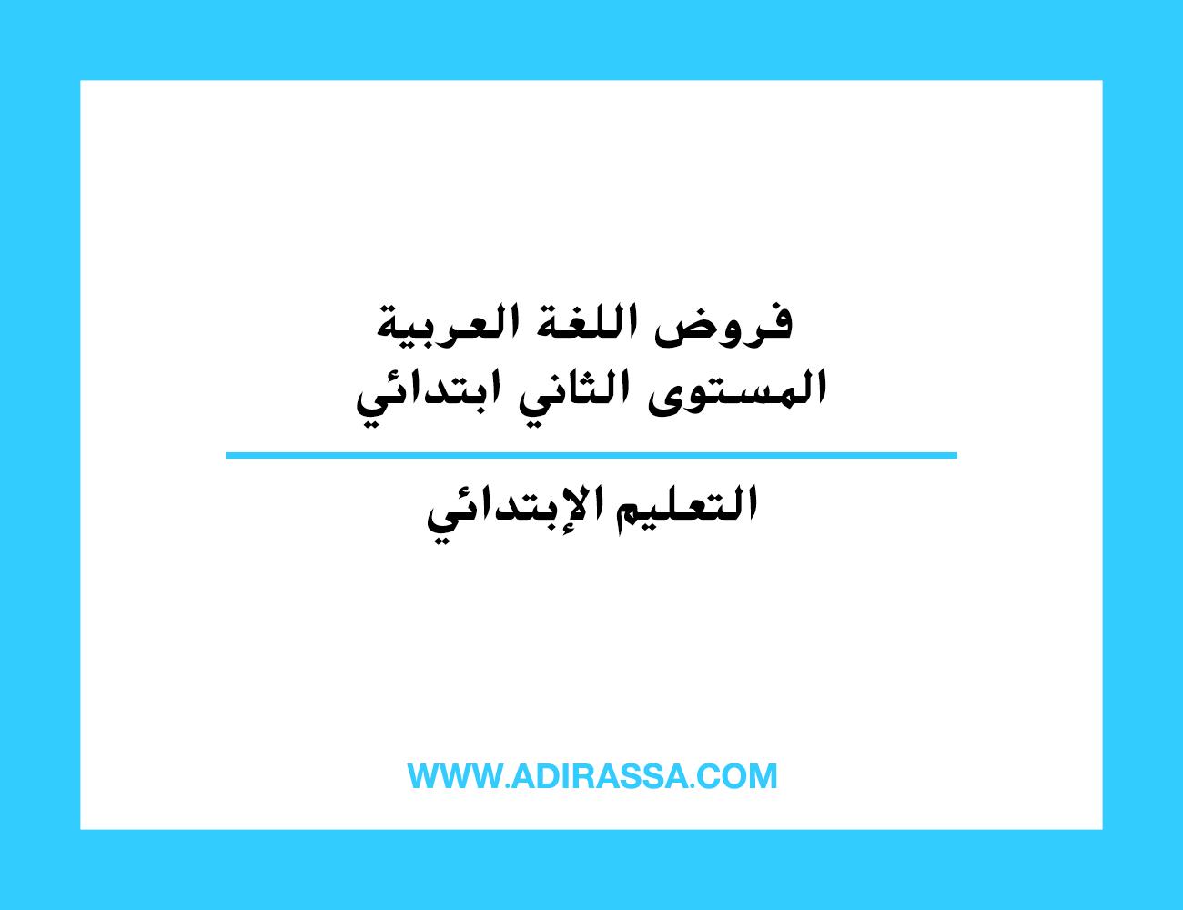 فروض اللغة العربية المستوى الثاني ابتدائي في المدرسة المغربية