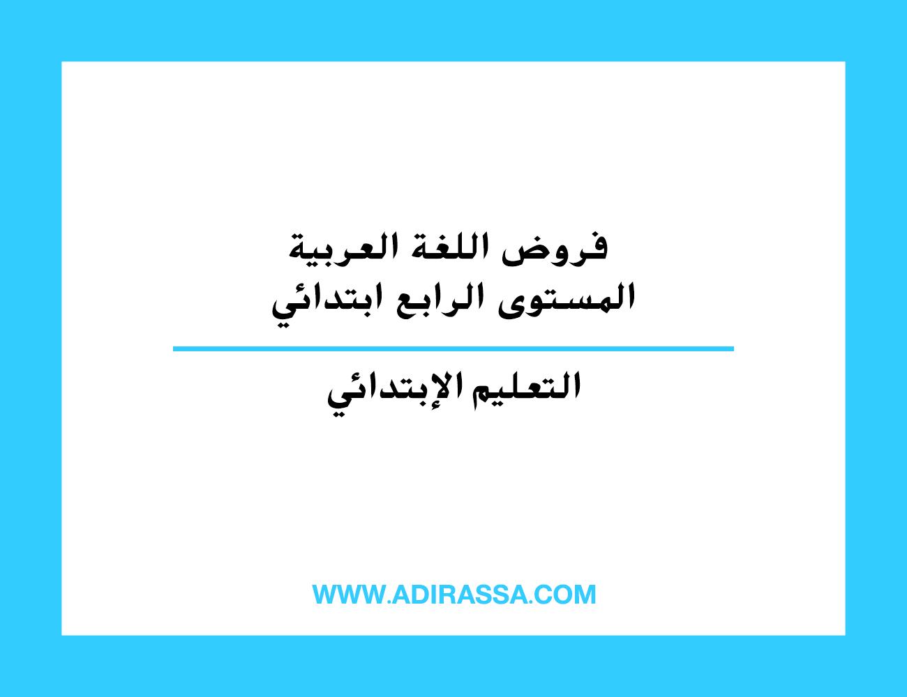 فروض اللغة العربية المستوى الرابع ابتدائي في المدرسة المغربية
