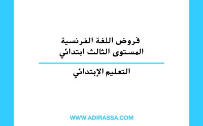 فروض اللغة الفرنسية المستوى الثالث ابتدائي في مقررات المدرسة المغربية