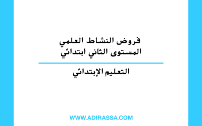 فروض النشاط العلمي المستوى الثاني ابتدائي في المدرسة المغربية 400x250 - الإبتدائي