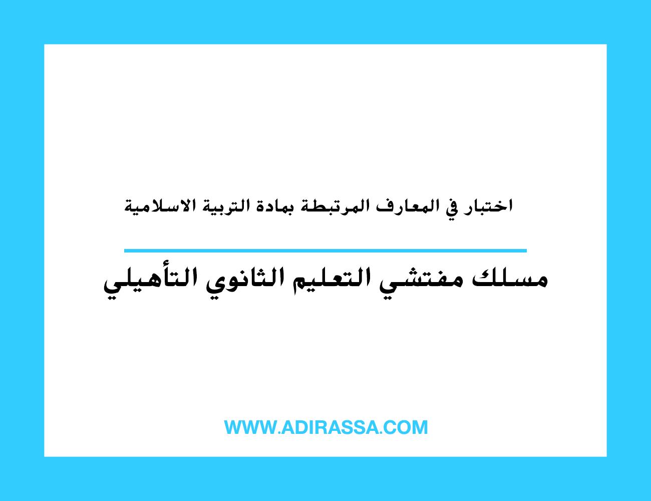 اختبار في المعارف المرتبطة بمادة التربية الاسلامية مسلك مفتشي التعليم الثانوي التأهيلي