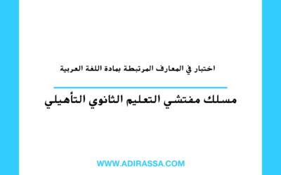 اختبار في المعارف المرتبطة بمادة اللغة العربية مسلك مفتشي التعليم الثانوي التأهيلي