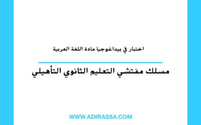 اختبار في بيداغوجيا مادة اللغة العربية مسلك مفتشي التعليم الثانوي التأهيلي