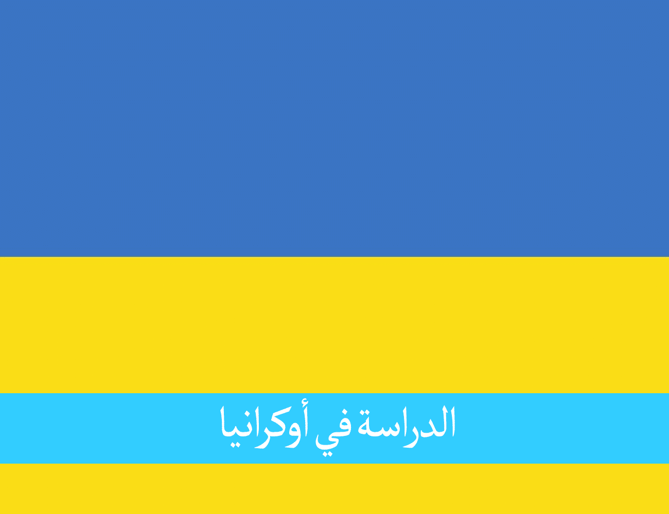 الدراسة في أوكرانيا للمغاربة طريق تلقي تعليم أوروبي جيد