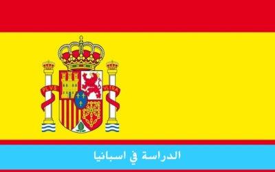 الدراسة في اسبانيا للمغاربة للاستفادة من برنامج إيراسموس