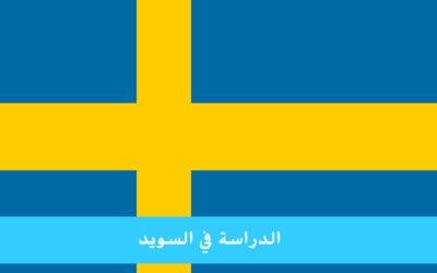 الدراسة في السويد للمغاربة ذات تعليم يعزز العالم الأنجلوسكسوني
