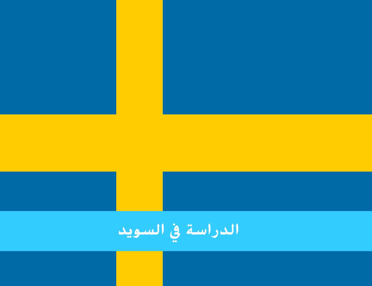 الدراسة في السويد الذي تتوجه ثقافته وتعليمه نحو العالم الأنجلوسكسوني