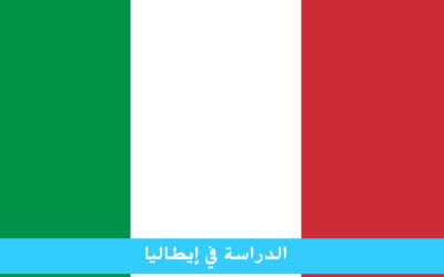 الدراسة في ايطاليا للمغاربة المصنفة من أفضل 8 قوى اقتصادية