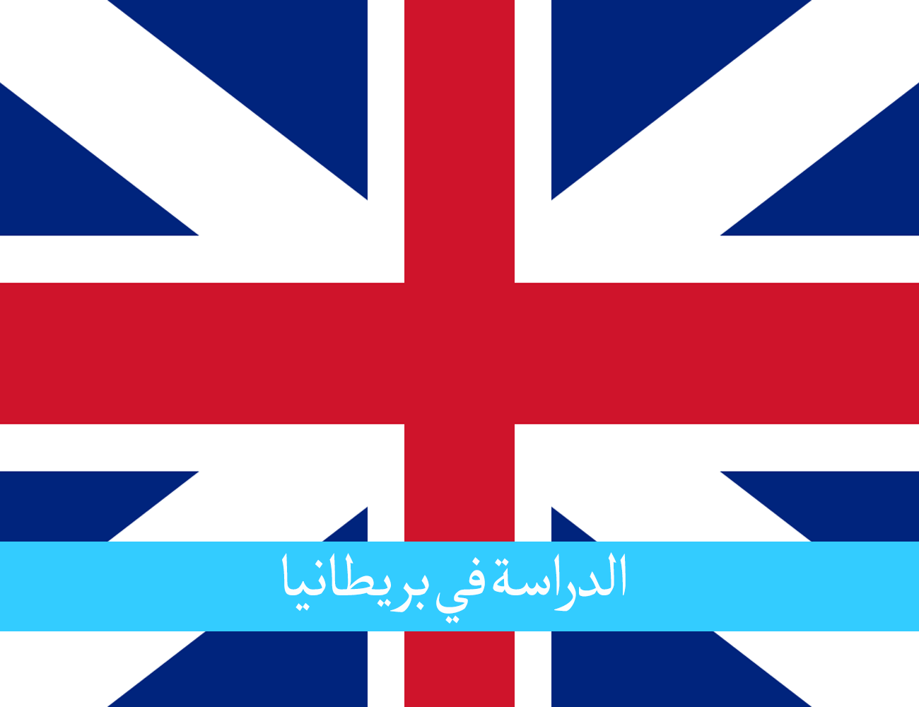 الدراسة في بريطانيا للمغاربة ٲكثر الٲنظمة التعليمية والتأهيلية تنوعا