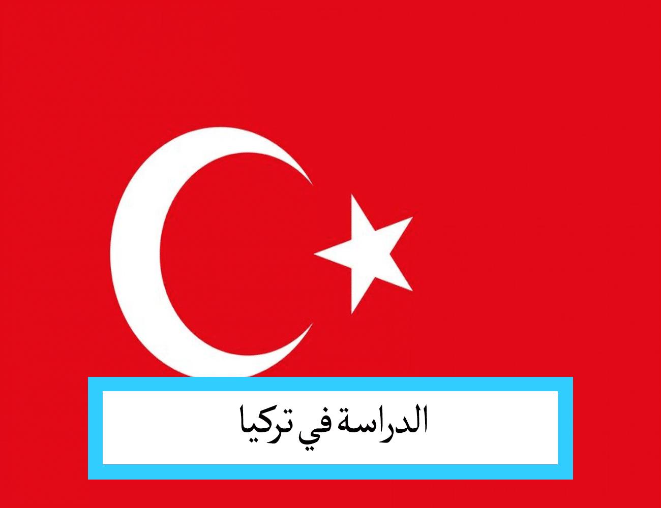 الدراسة في تركيا للمغاربة محج الطلاب لمواصلة التعليم العالي