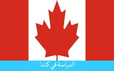 الدراسة في كندا للمغاربة فرصة كبيرة للتعلم في بلد متقدم