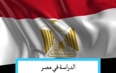 الدراسة في مصر للمغاربة فرصة بتكاليف معيشة منخفضة