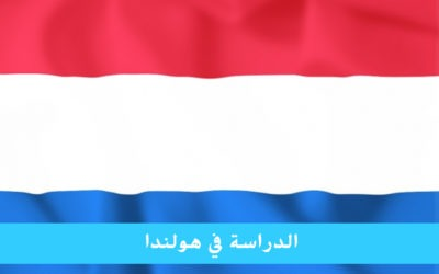 الدراسة في هولندا للمغاربة ذات التوجه الدولي نحو الأنغلوساكسونية