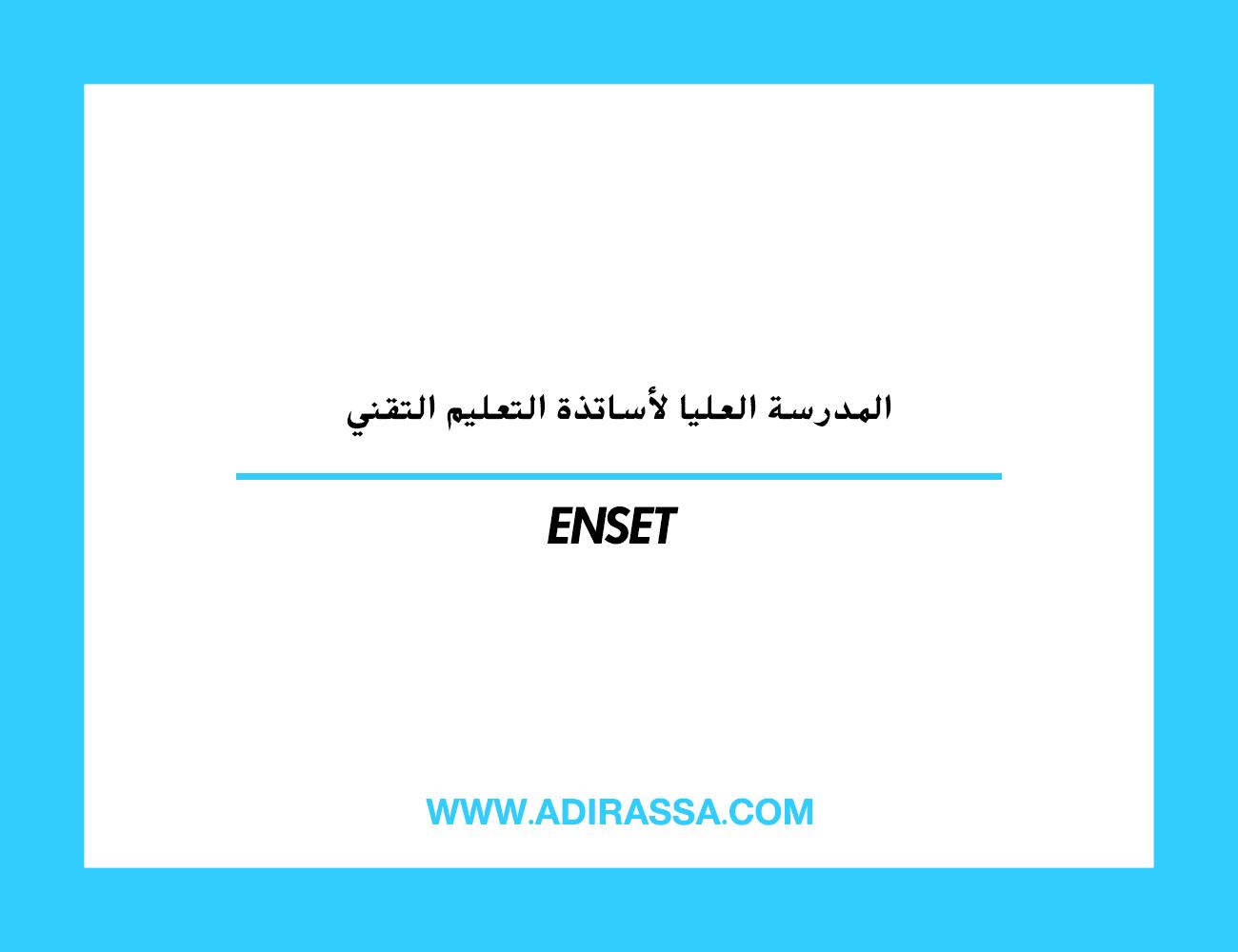 المدرسة العليا لأساتذة التعليم التقني مؤسسة تعليم عالي بالمغرب