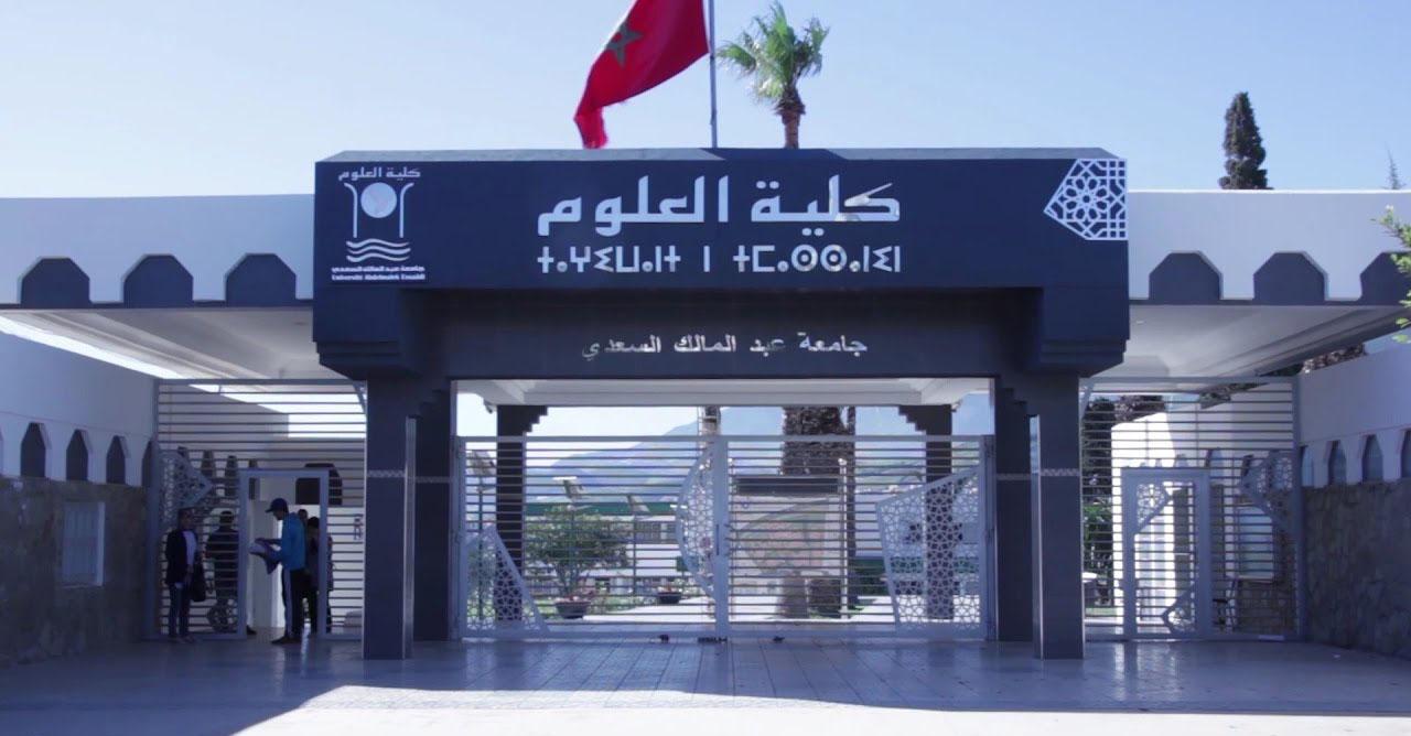 جامعة عبد المالك السعدي حاضنة العلم في تطوان حمامة الشمال المغربي الكبير