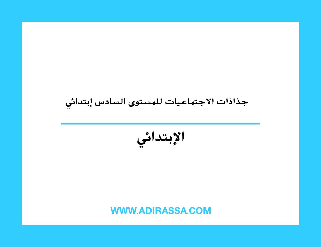 جذاذات الاجتماعيات للمستوى السادس إبتدائي بالمدرسة المغربية