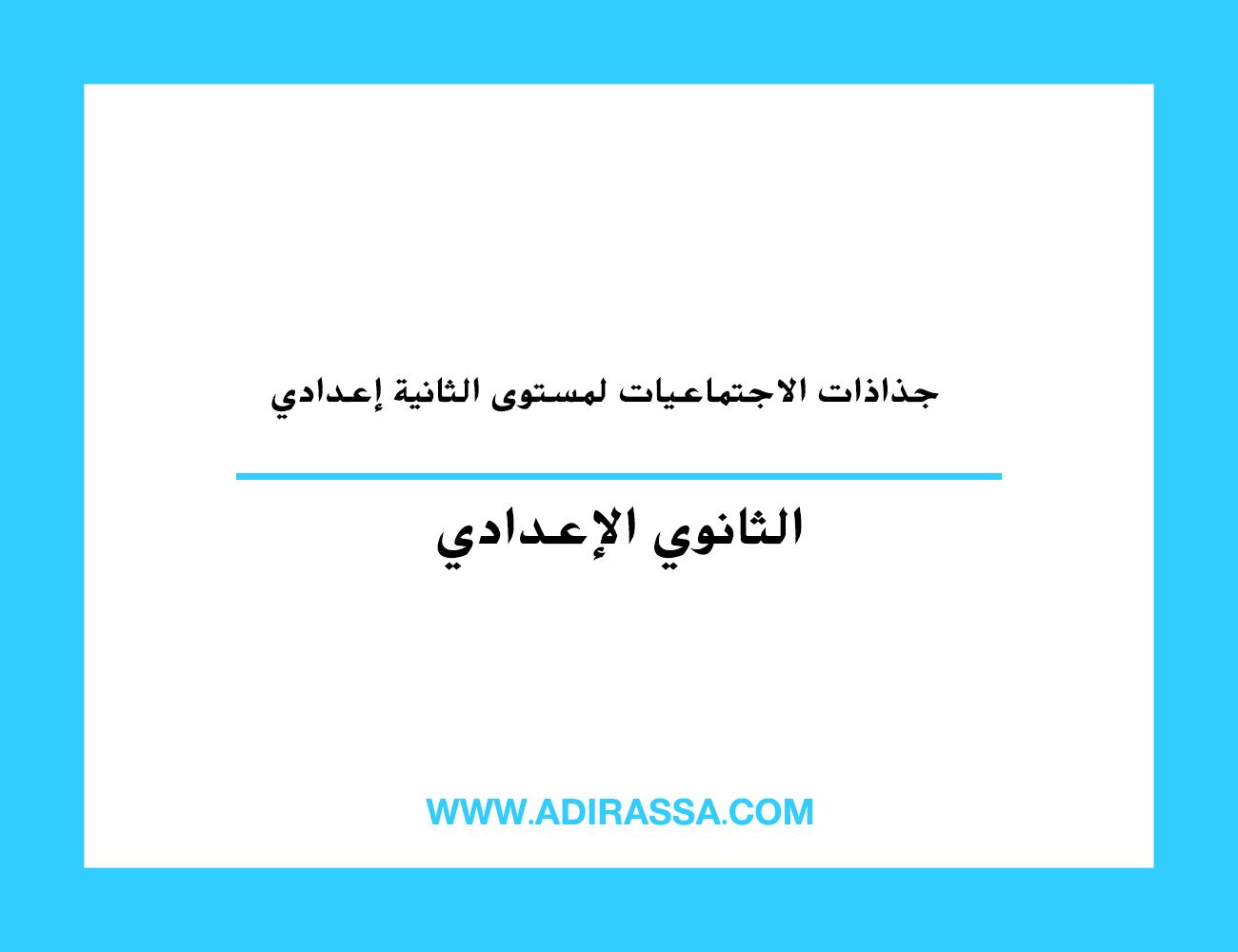 جذاذات الاجتماعيات لمستوى الثانية إعدادي بالمدرسة المغربية