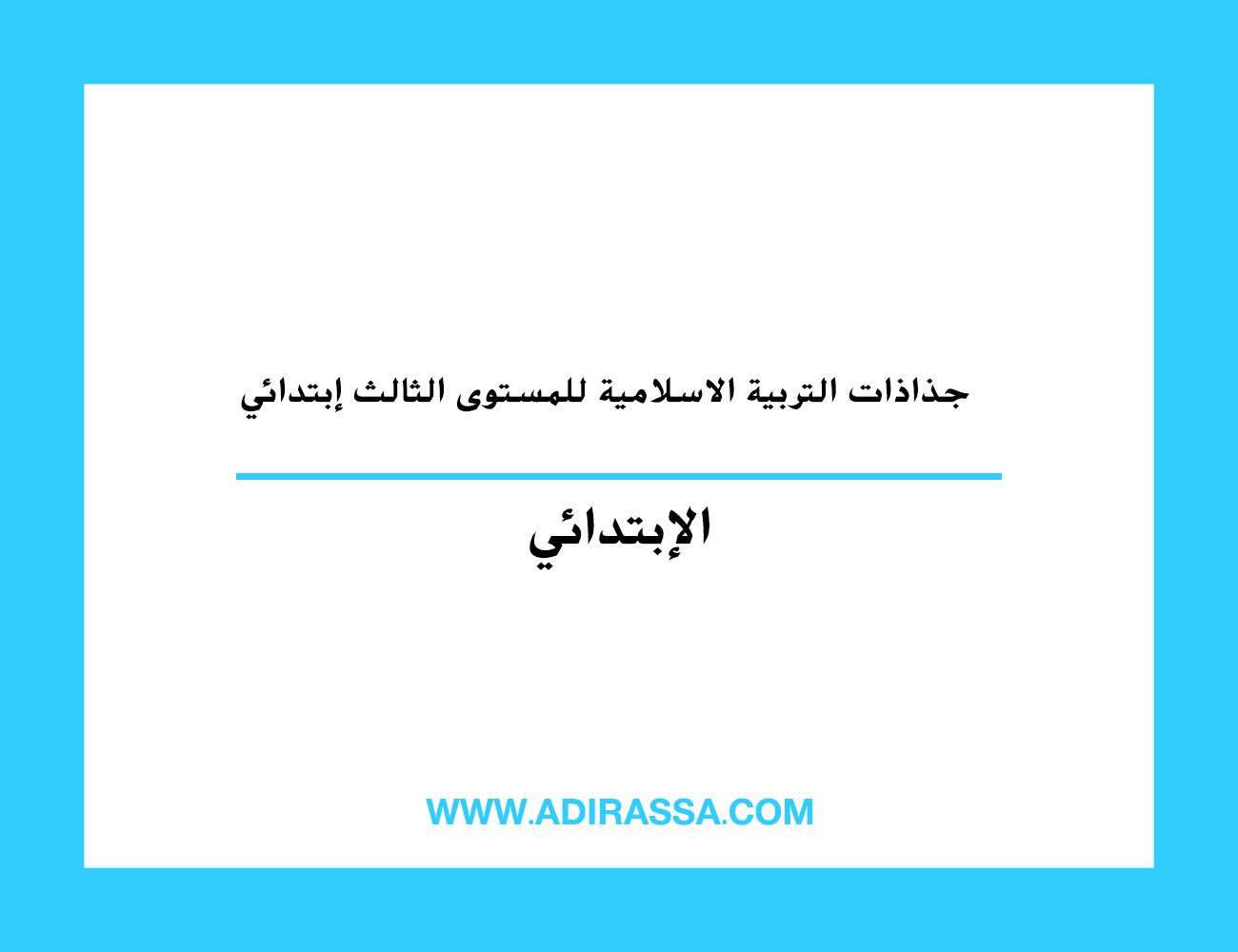 جذاذات التربية الاسلامية للمستوى الثالث إبتدائي بالمدرسة المغربية