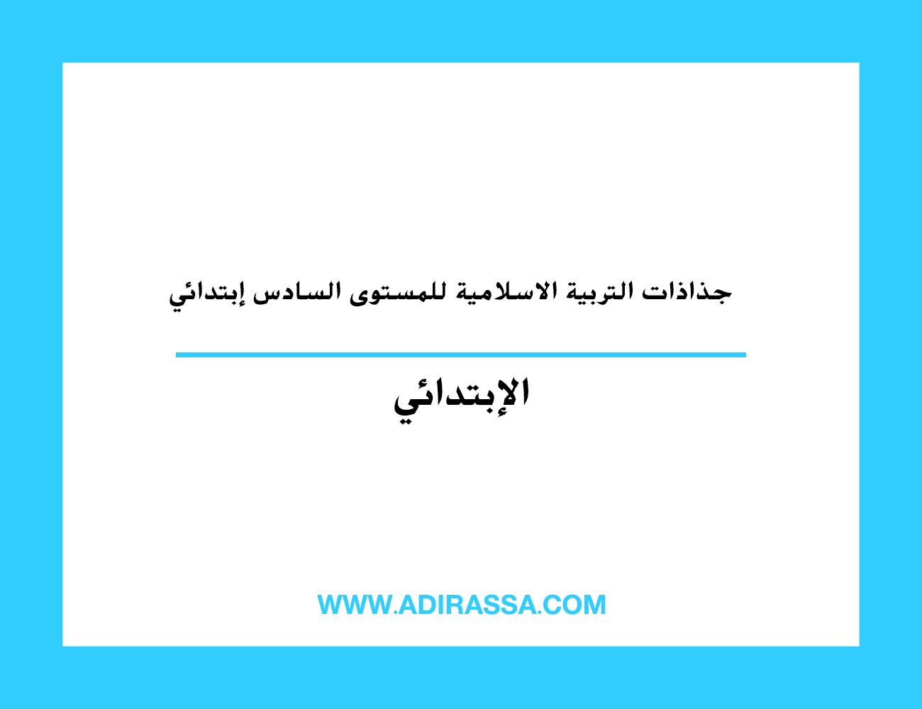 جذاذات التربية الاسلامية للمستوى السادس إبتدائي بالمدرسة المغربية