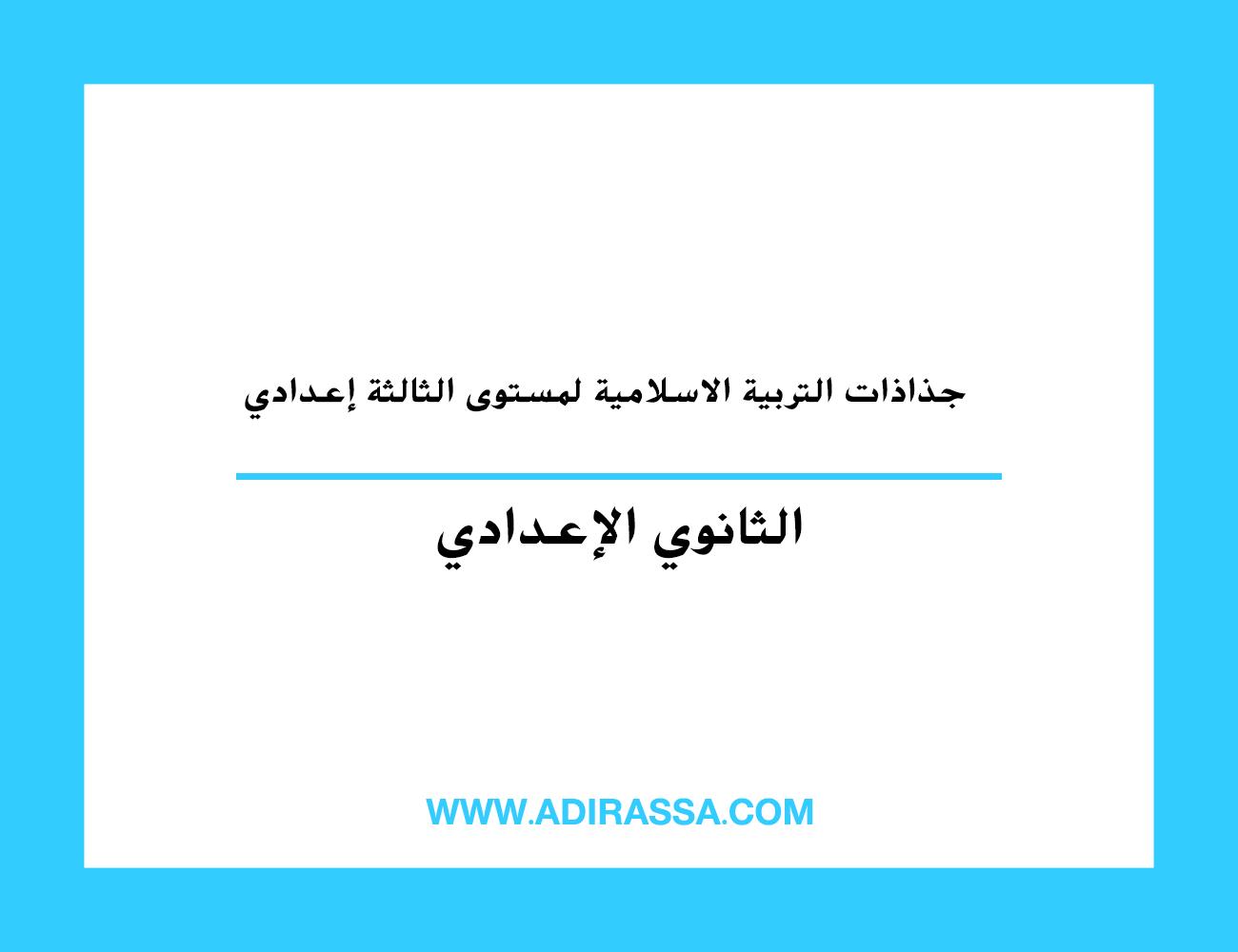 جذاذات التربية الاسلامية لمستوى الثالثة إعدادي بالمدرسة المغربية